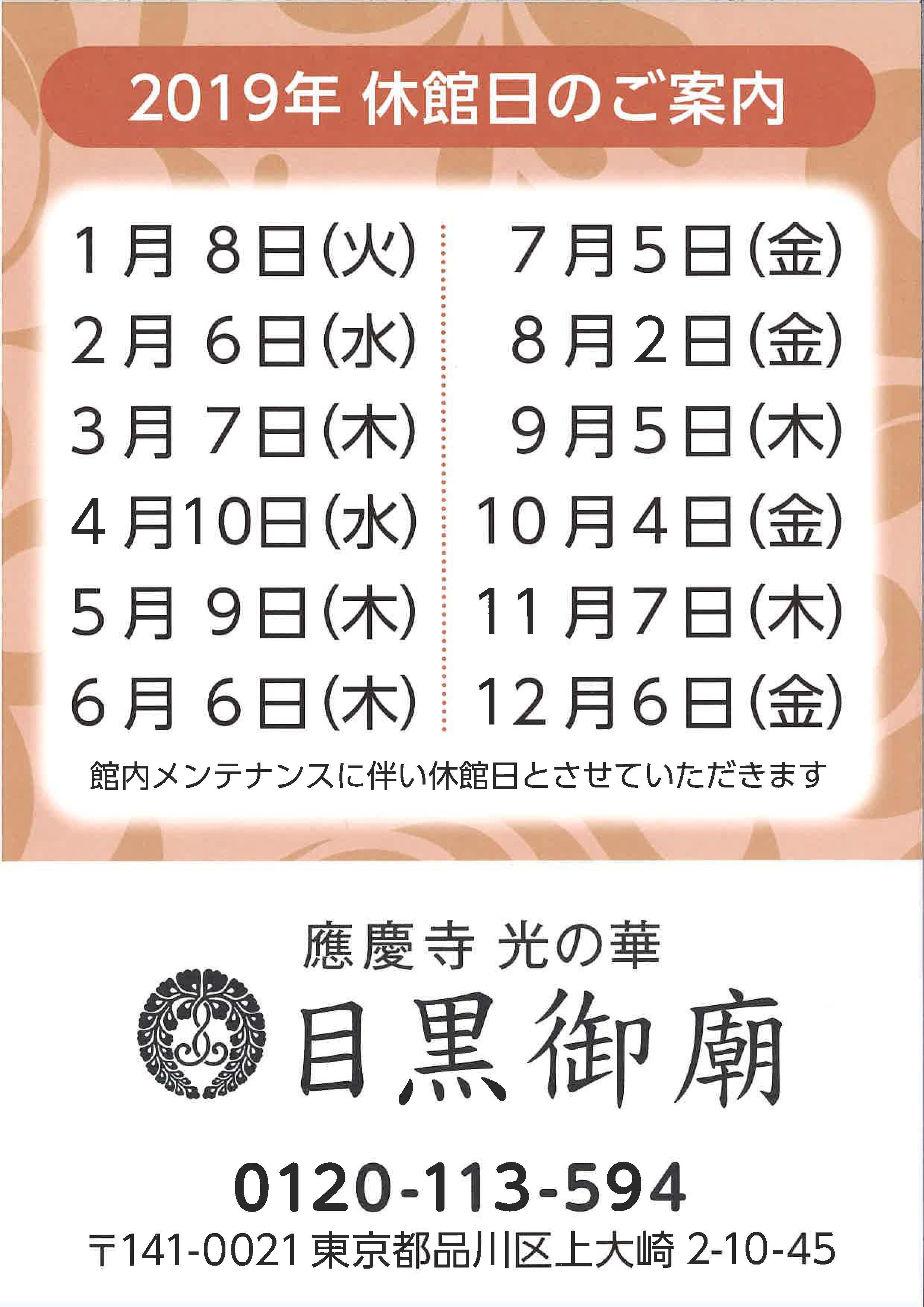 2019年 休館日のお知らせ