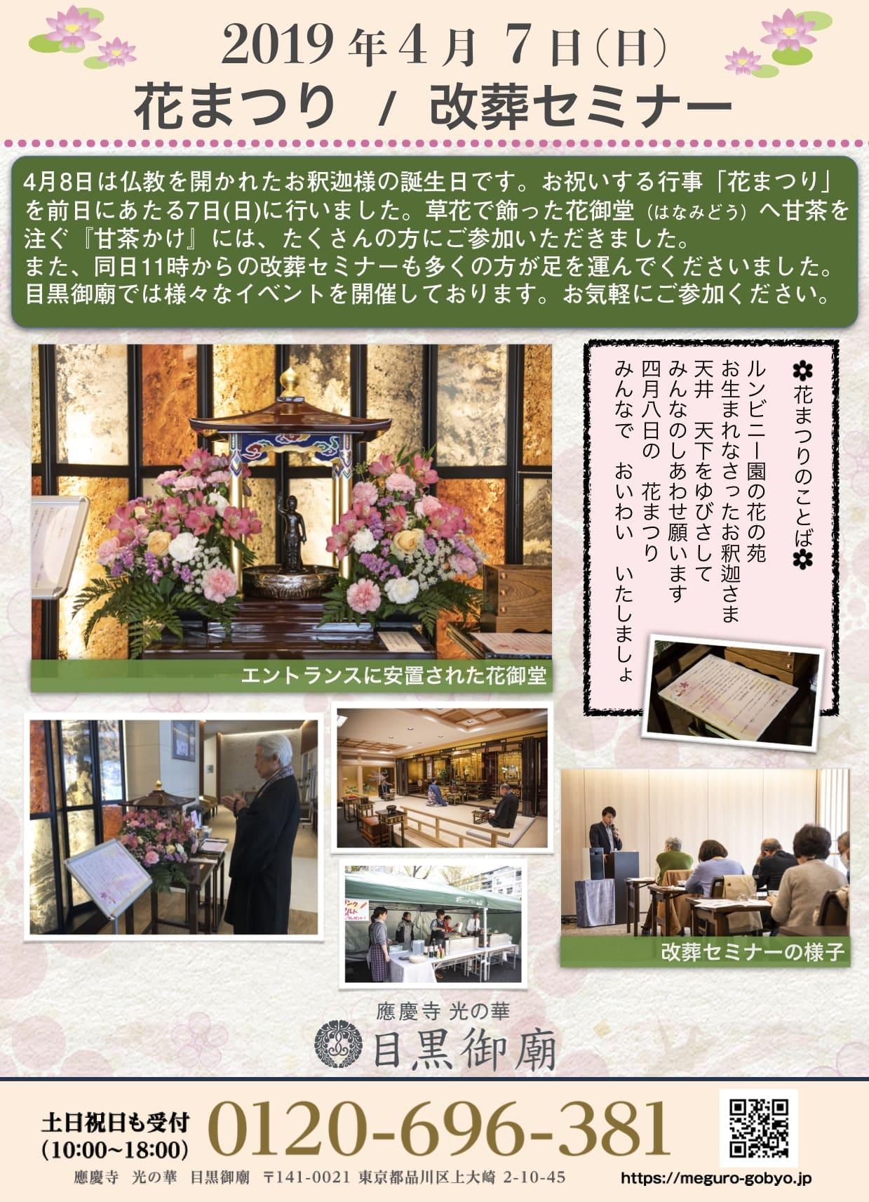 2019年4月 行事報告 花まつり・改葬セミナー