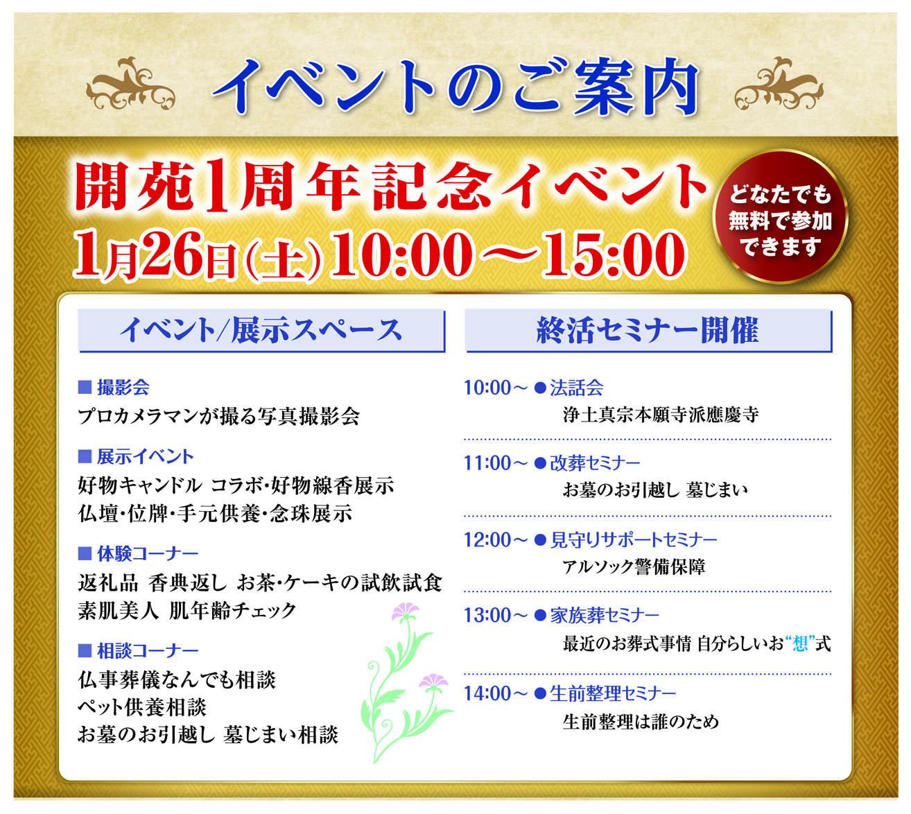 2019年1月26日 目黒御廟開苑1周年記念イベントのお知らせ