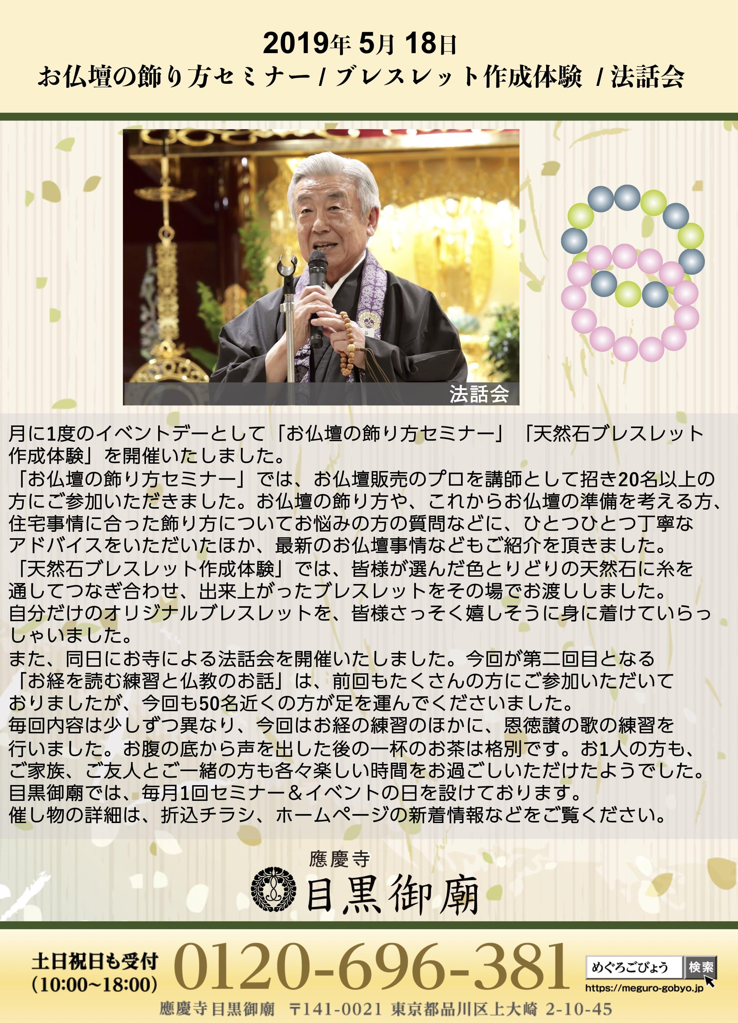 2019年5月 行事報告 お仏壇セミナー