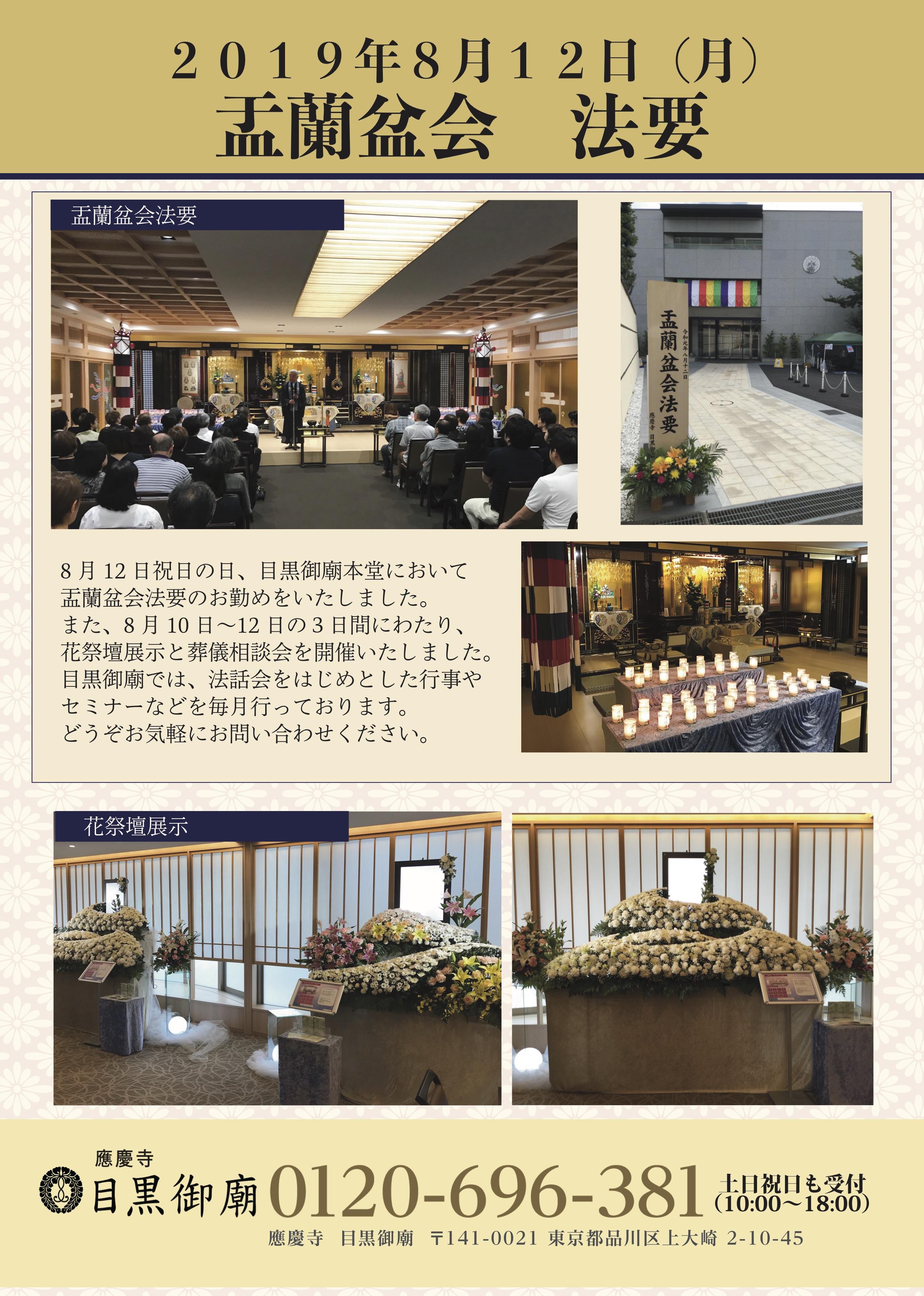 2019年8月 行事報告 盂蘭盆会法要